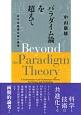 パラダイム論を超えて 科学技術進化論の構築