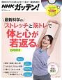 NHKガッテン!最新科学の「ストレッチ」と「筋トレ」で体と心が若返る。 DVD付