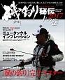 磯釣り秘伝(上) 2017