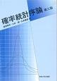 確率統計序論<第三版>