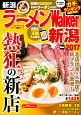 ラーメンWalker 新潟 2017