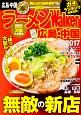 ラーメンWalker 広島・中国 2017