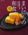 はじめてでもおいしい!まいにちの和食 くり返し作りたい200レシピ