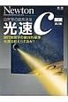 光速C<増補第2版> Newton別冊 自然界の最高速度