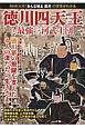 徳川四天王と最強三河武士団 NHK大河『おんな城主直虎』の世界がCGと資料写真