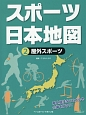スポーツ日本地図 屋外スポーツ (2)