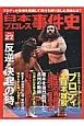 日本プロレス事件史 週刊プロレスSPECIAL(27)