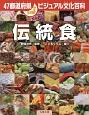 47都道府県ビジュアル文化百科 伝統食 (1)