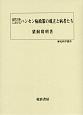 近代日本におけるハンセン病政策の成立と病者たち