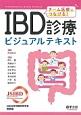 チーム医療につなげる!IBD診療ビジュアルテキスト