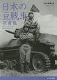日本の豆戦車 写真集 カーデンロイドから九七式軽装甲車まで