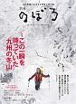 季刊 のぼろ 九州密着の山歩き&野遊び専門誌(15)