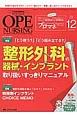 オペナーシング 31-12 手術看護の総合専門誌