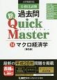 公務員試験 過去問 新・Quick Master マクロ経済学<第6版> 大卒程度対応(14)