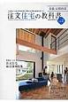 注文住宅の教科書 奈良・京都南部 土地選び、お金の不安を解消!間取りも予算も納得の家(2)