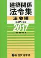 建築関係法令集 法令編 平成29年