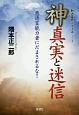 神真実と迷信 新大霊界シリーズ3 悪徳霊能力者にだまされるな!