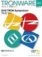 TRONWARE TRON&IoT技術情報マガジン(162)