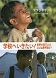 学校へいきたい!世界の果てにはこんな通学路が! フランクリン マダガスカルの13歳