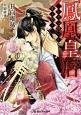 鳳凰皇后-王女は嫁いで愛を知る-