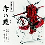 赤い鎧/九度山ゴンちゃん