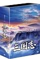 劇場公開25周年記念 劇場版アニメーション 『三国志』 HDリマスター版 DVD-BOX