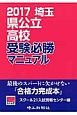 埼玉県公立高校受験必勝マニュアル 2017