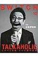 SWITCH 34-12 特集:古舘伊知郎 TALKAHOLIC しゃべくる魂 テレビ屋の反乱