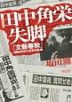 田中角栄失脚 「文藝春秋」昭和49年11月号の真実