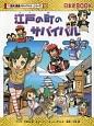 江戸の町のサバイバル 歴史漫画サバイバルシリーズ
