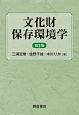 文化財保存環境学<第2版>