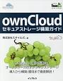 ownCloud セキュアストレージ構築ガイド Think IT Books セキュリティ要件を満たすオープンソースのオンライン
