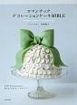 ロマンチックデコレーションケーキBIBLE 洋菓子店Anniversaryに教わるとびきりキュ