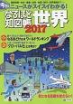 なるほど知図帳 世界 2017