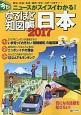 なるほど知図帳 日本 2017