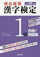 頻出度順 漢字検定 1級 合格!問題集 平成29年