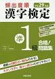 頻出度順 漢字検定 準1級 合格!問題集 平成29年