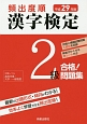頻出度順 漢字検定2級 合格!問題集 平成29年