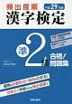 頻出度順 漢字検定準2級 合格!問題集 平成29年