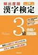 頻出度順 漢字検定3級 合格!問題集 平成29年
