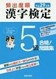 頻出度順 漢字検定 5級 合格!問題集 平成29年