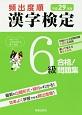 頻出度順 漢字検定 6級 合格!問題集 平成29年