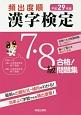 頻出度順 漢字検定 7・8級 合格!問題集 平成29年