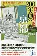 イラストで見る200年前の京都 『都名所図会』で歩く京都案内