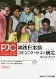 実践日本語コミュニケーション検定ガイドブック