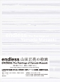 endless 山田正亮の絵画 endless: The paintings of