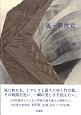 風-異次元 熊沢淑作品集