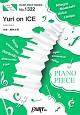 Yuri on ICE by 梅林太郎 ピアノソロ