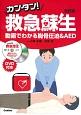 カンタン!救急蘇生<改訂版> 動画でわかる胸骨圧迫&AED