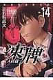 凍牌 人柱篇 麻雀死闘黙死譚 (14)